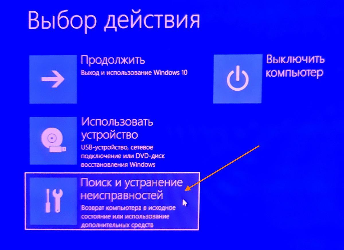 Экран «Выбор действия» в Windows 10