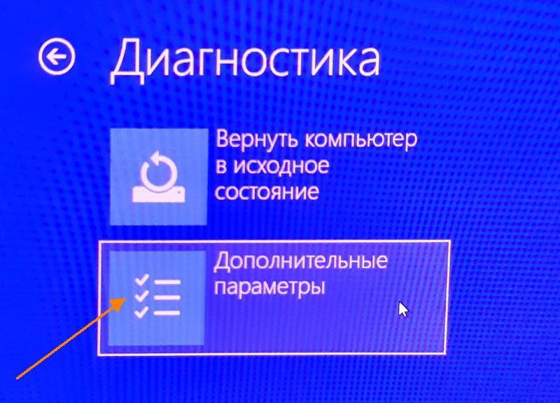 Экран «Диагностика» в Windows 10