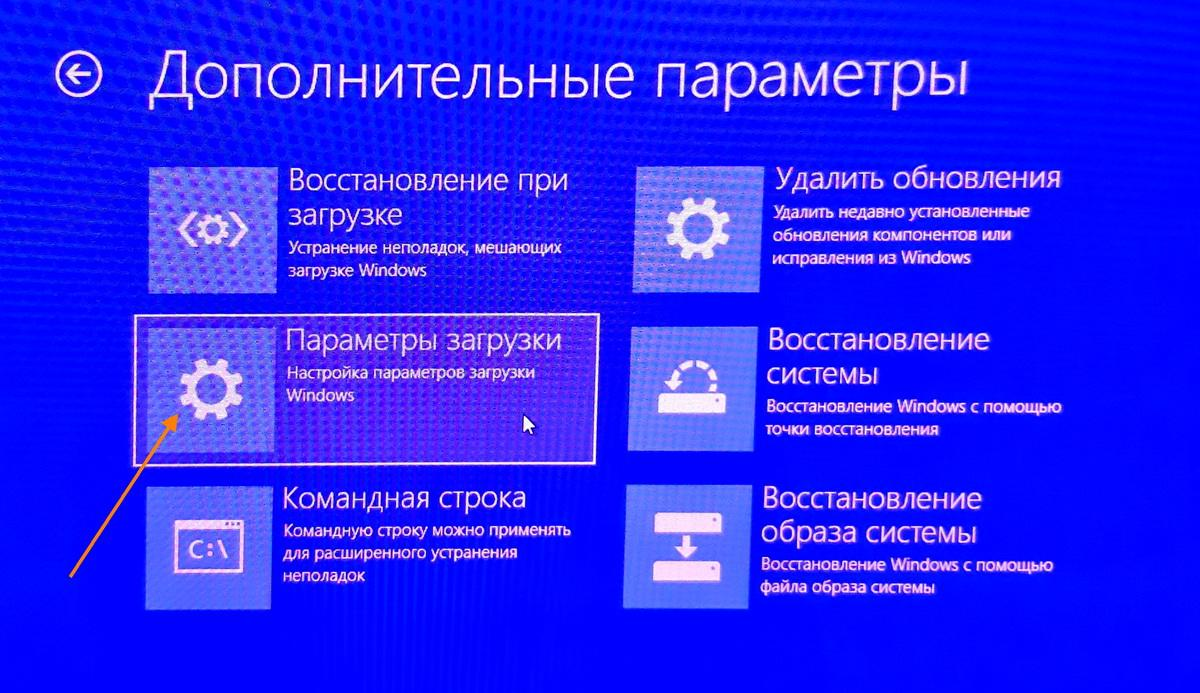 Экран «Дополнительные параметры» в Windows 10