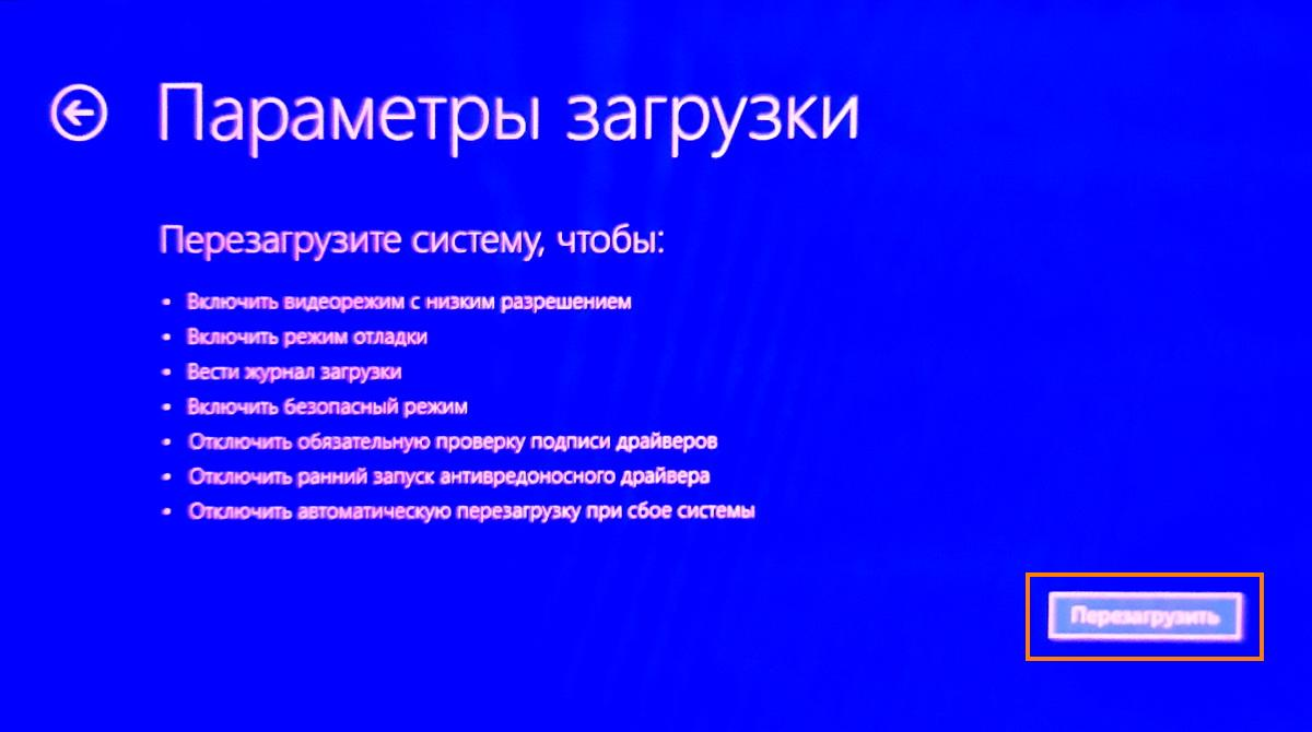 Экран «Параметры загрузки» в Windows 10