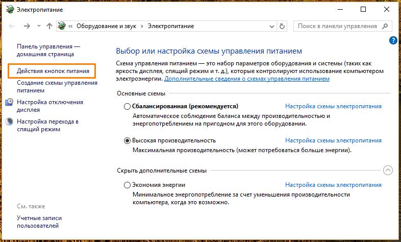 Настройки электропитания в «Панели управления» в Windows 10