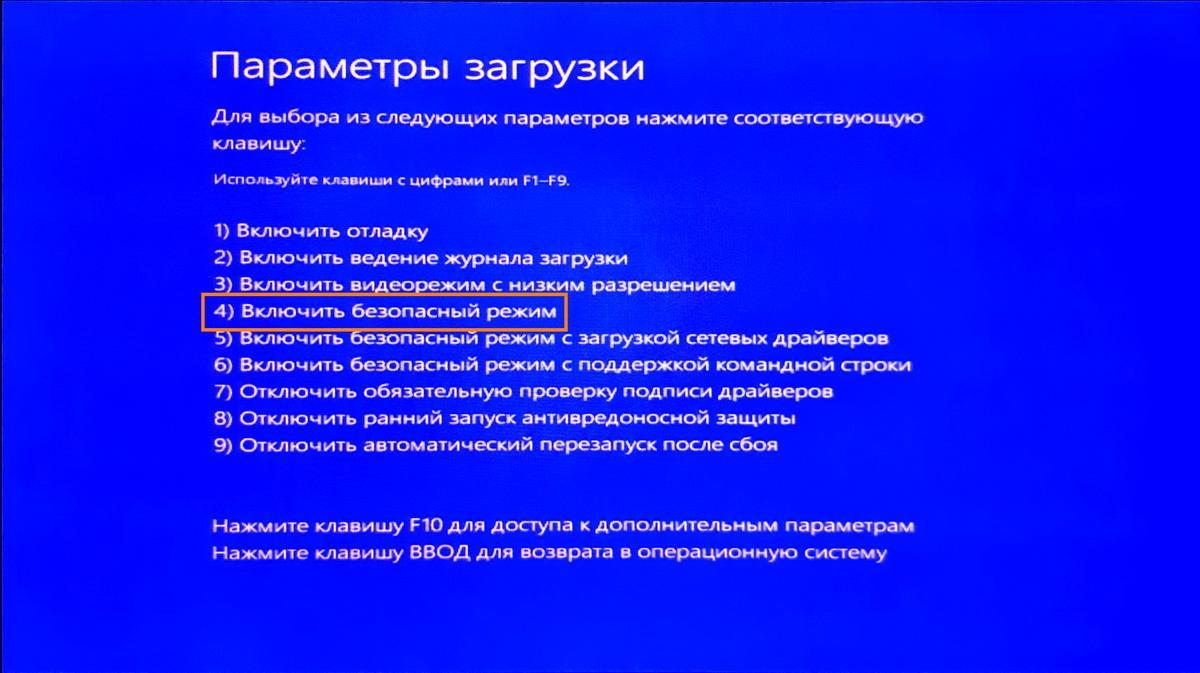 Выбор параметров загрузки в Windows 10
