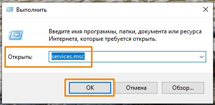 Команда «services.msc» в окне «Выполнить» в Windows 10