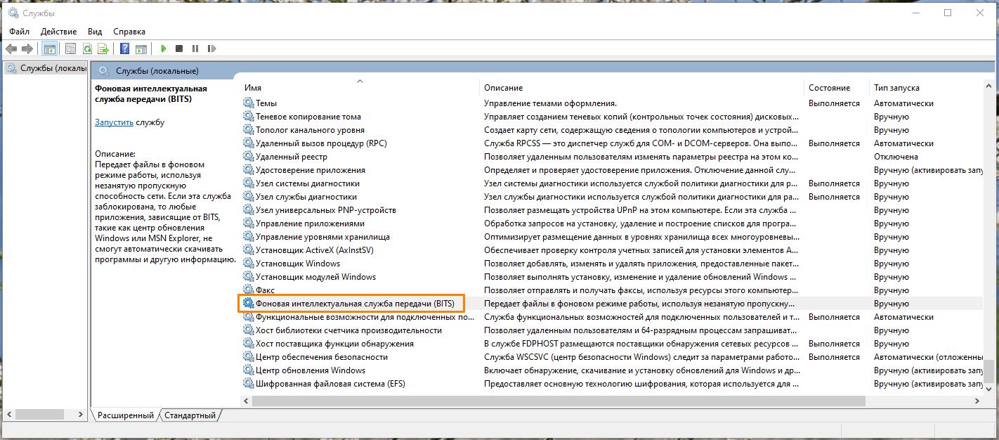 Служба «Фоновая интеллектуальная служба передачи (BITS)» в «Диспетчере служб» в Windows 10