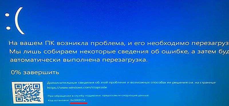 """Уведомление об ошибке 0xc000021a на """"синем экране смерти"""""""
