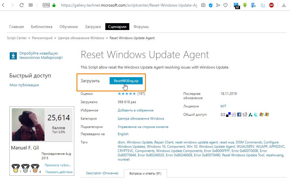 Сайт Microsoft TechNet