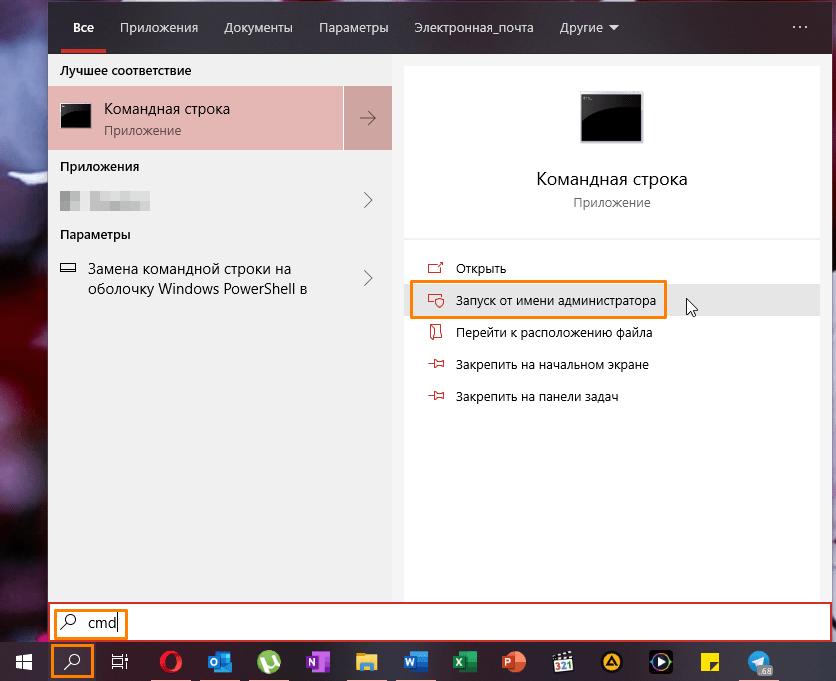 Поиск приложения «Командная строка» в Windows 10