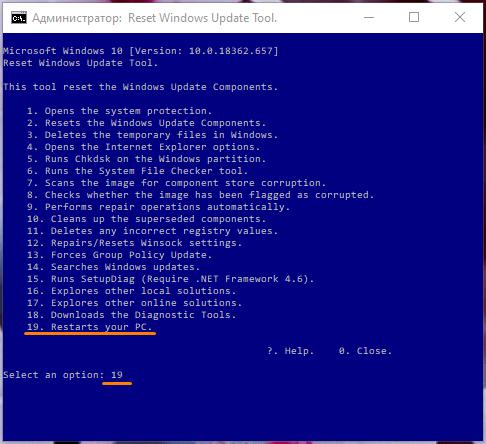 Список действий в окне «Администратор: Reset Windows Update Tool» в Windows 10