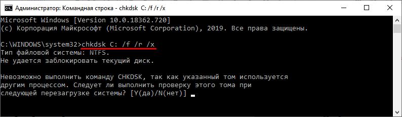 chkdsk C: /f /r /x