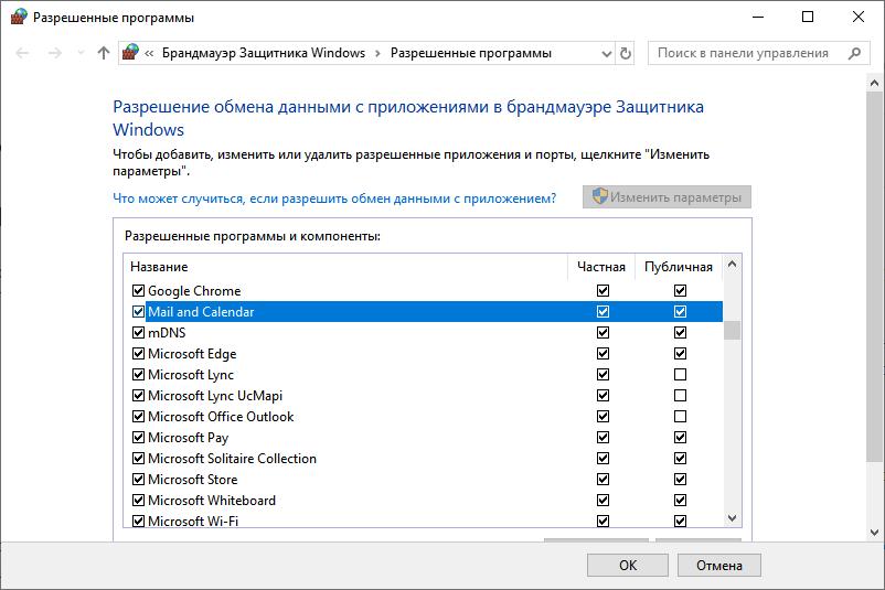 Изменить параметры брандмауэра Windows