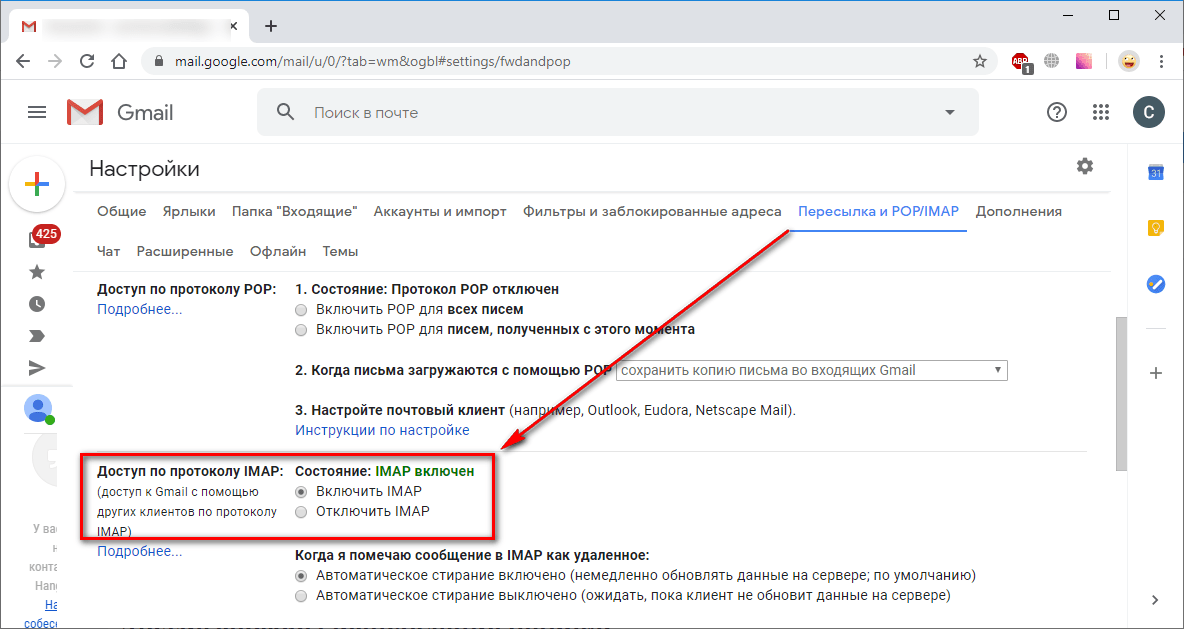 Включение протокола IMAP в настройках Gmail