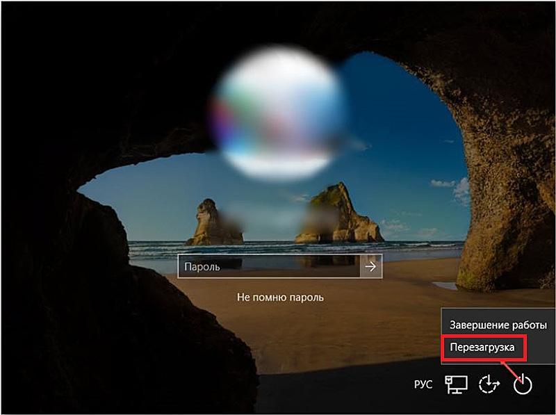 Перезагрузка компьютера с экрана блокировки