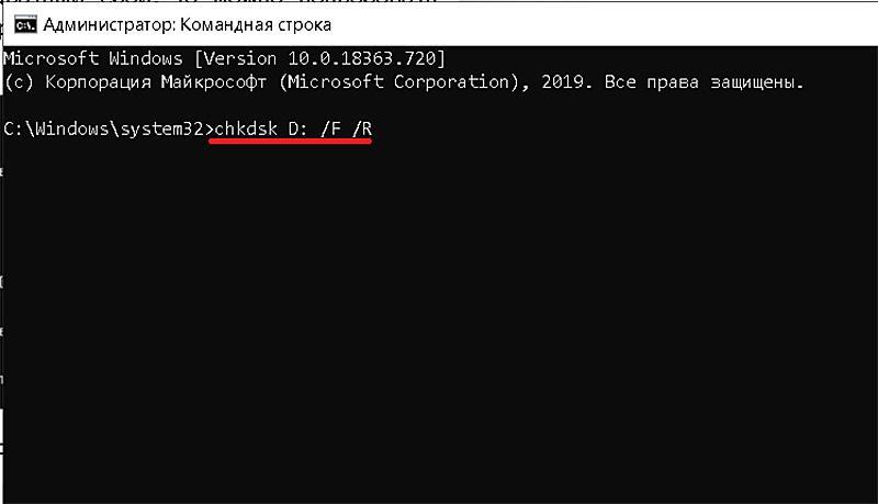 Команда проверки и исправления ошибок жёсткого диска