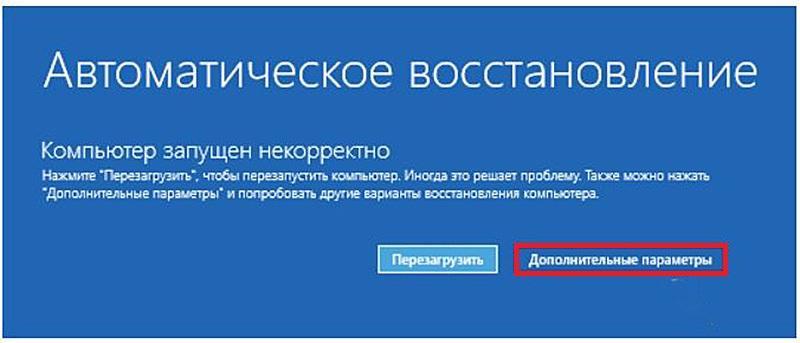 """Вызов """"Среды восстановления Windows"""""""