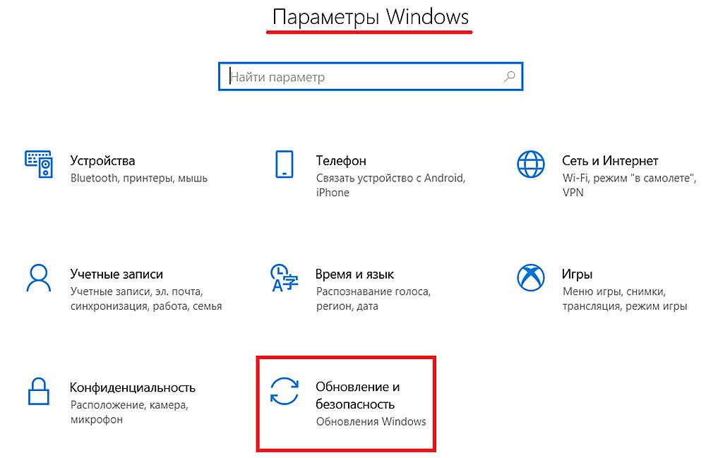 """Переход в раздел """"Обновление и безопасность"""" параметров Windows"""