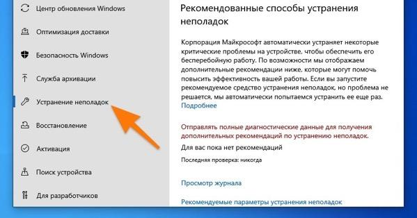 Боковая панель настроек Windows