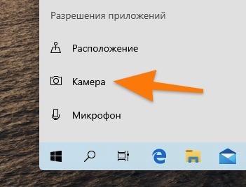 Боковая панель в меню «Конфиденциальность»