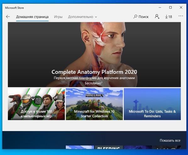 Главная страница магазина Windows Store