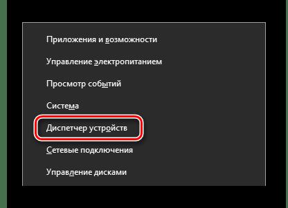 Диспетчер устройств Меню Windows