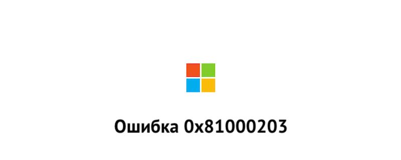 Как исправить ошибку 0x81000203 в Windows 10