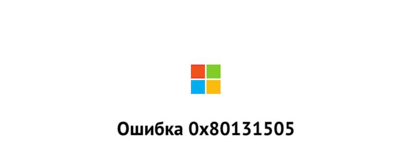 Как исправить ошибку 0x80131505 в Windows 10