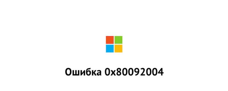 Как исправить ошибку 0x80092004 в Windows 10