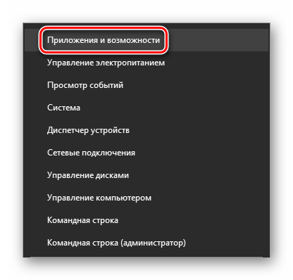 Меню кнопки Пуск Windows 10