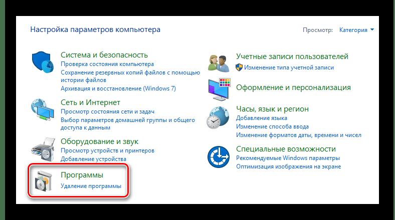 Настройка параметров компьютера Программы