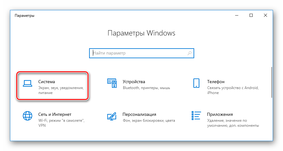 Параметры Windows 10 Система