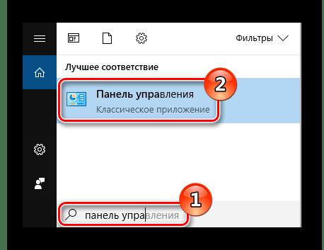 Поиск Панель Управления Windows 10