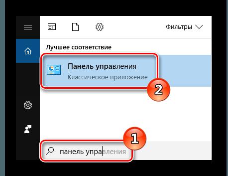 Поиск Windows Панель Управления