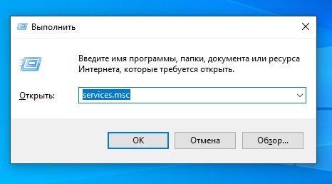 Служба запуска команд Windows