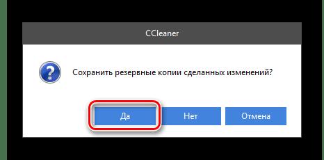 Сохранить резервную копию Ccleaner