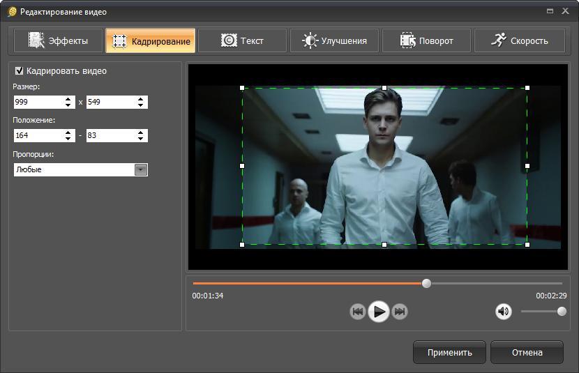 кадрирование в ВидеоМАСТЕР