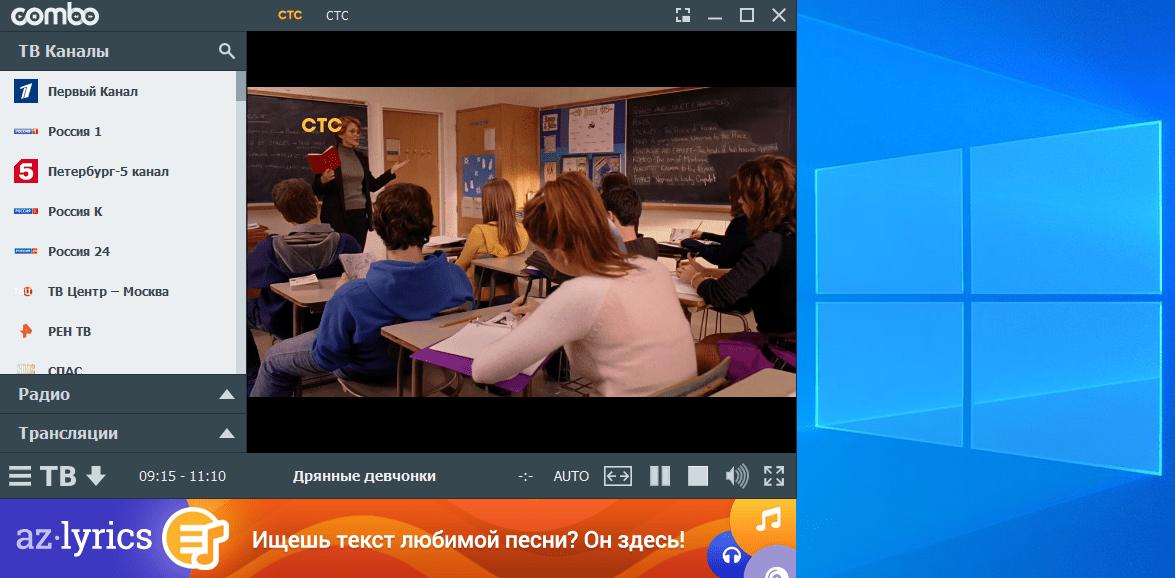 как смотреть ТВ онлайн на компьютере