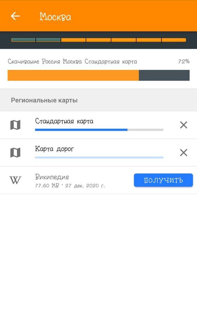 офлайн и онлайн навигатор для  android OsmAnd