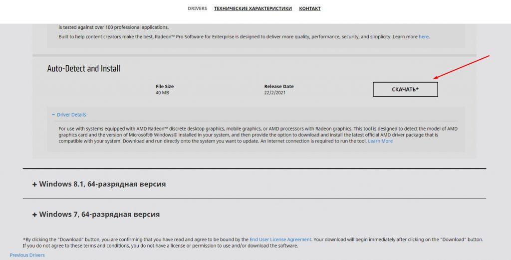 как установить драйвера на ПК AMD Driver Auto-Detect