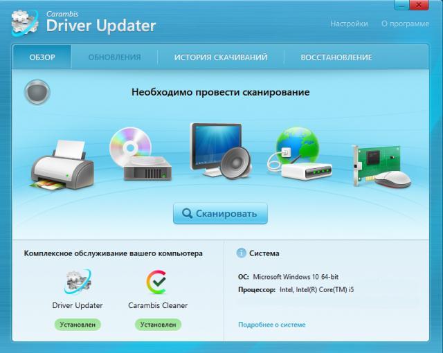 устанавливаем драйвера на ПК Carambis Driver Updater