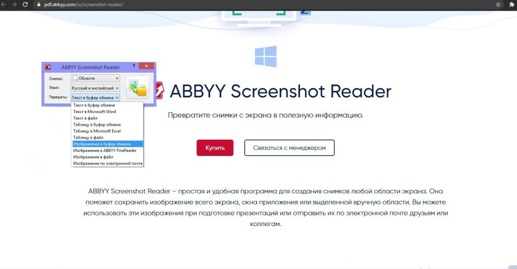 Как распознать текст с фото ABBYY Screenshot Reader