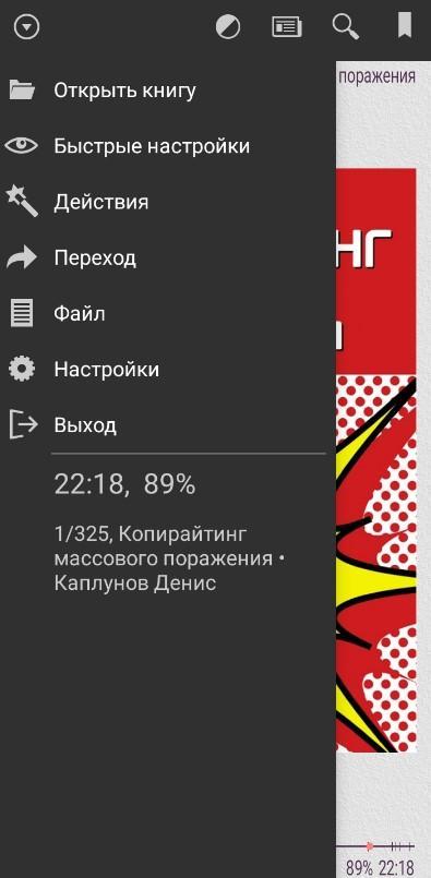 бесплатное приложение для чтения книг на андроиде AlReader