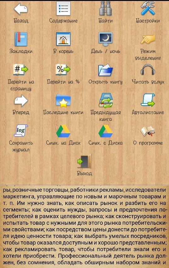 удобное приложение для чтения книг на андроид Cool Reader