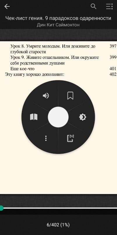 читалка для андроид с удобным интерфейсом PocketBook Reader