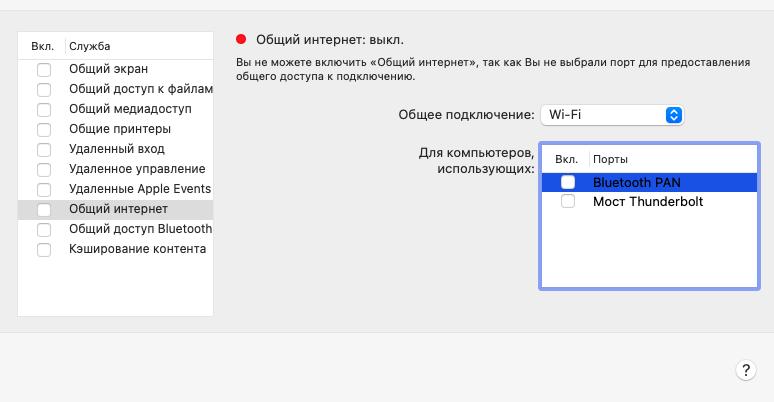 как раздать wiFi с macbook