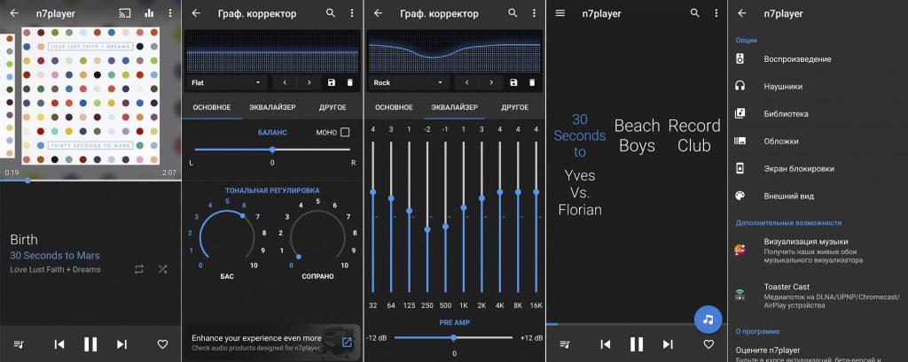 приложение для музыки на Android n7player