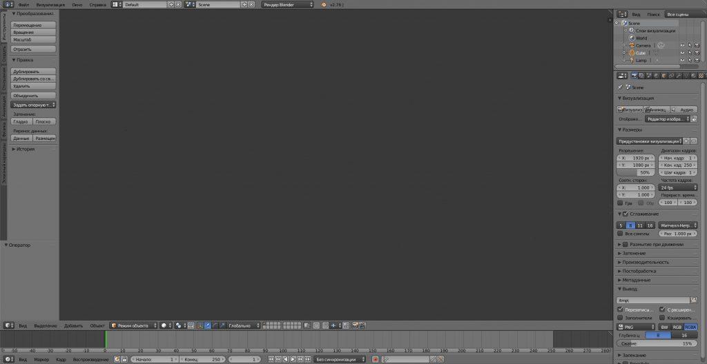 программа для создания анимации для ноутбука Blender