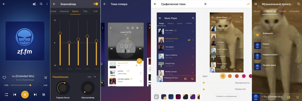 Плеер для android MP3 плеер