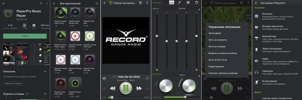 платный плеер для андроид устройств PlayerPro Music
