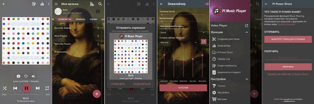 плеер со встроенным youtube для андроид Pi Music Player