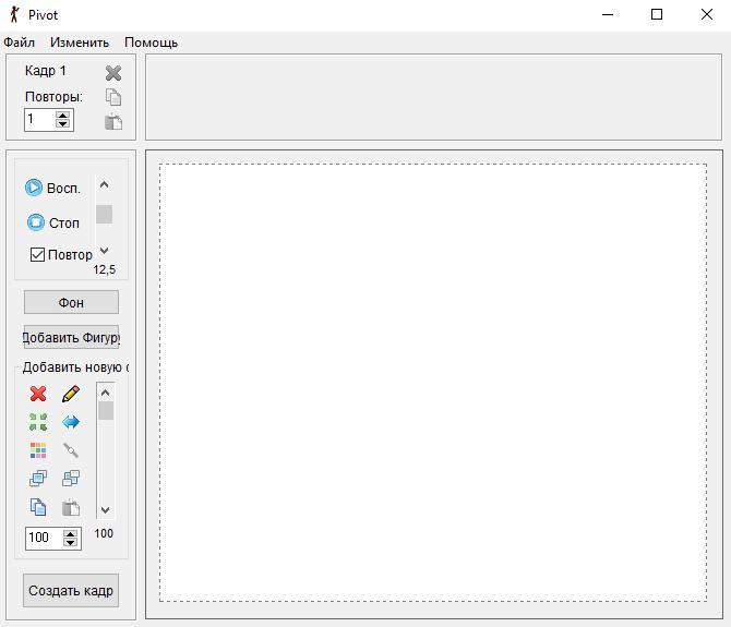 бесплатное приложение для создания анимации Pivot Animator
