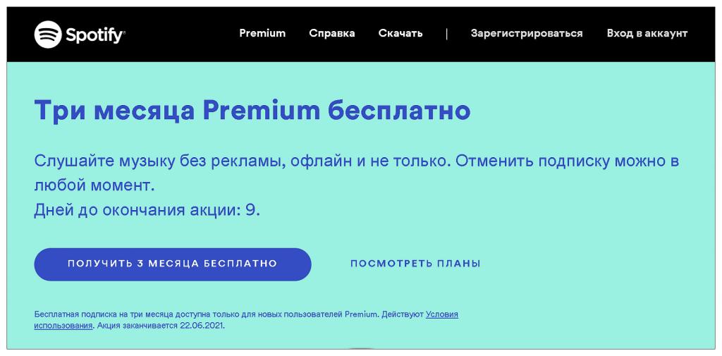 стриминговый музыкальный сервис Spotify